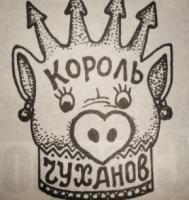 король чуханов